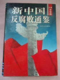 新中国反腐败通鉴