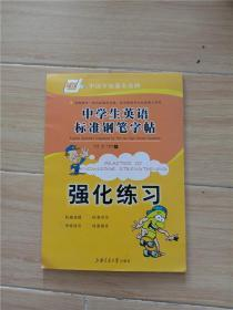 中学生英语标准钢笔字帖 强化练习