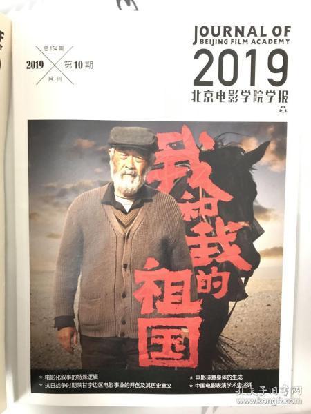 北京电影学院学报 2019年第10期