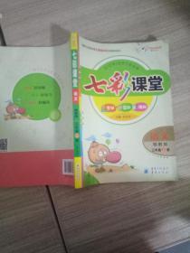 七彩课堂 语文 上三年级
