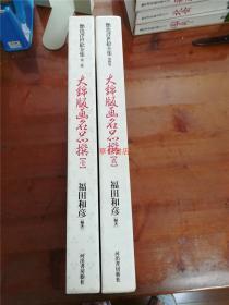 大锦版画名品选1和2 全2册 约8斤重! 品好包邮