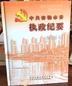 中国弥勒市委执政纪要 2014