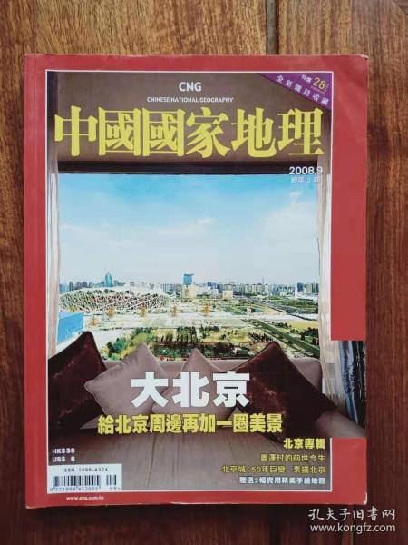 繁文 中国国家地理 期刊  2008年9月号 总第3期 地理知识 2008年9月 大北京 给北京周边再加一圈美景 北京专辑(无地图)  FK