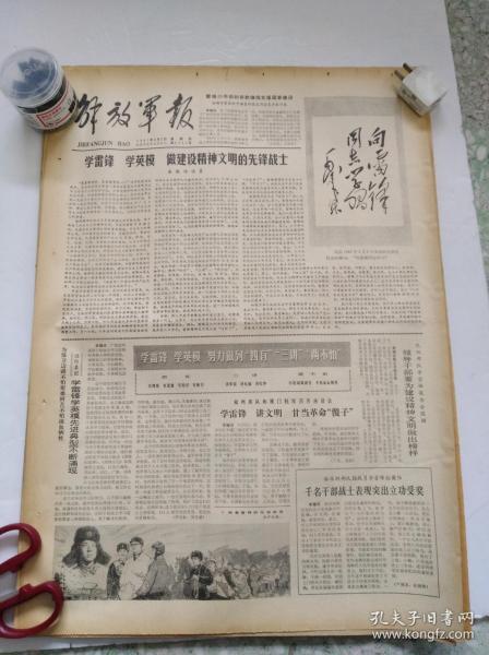 解放军报  雷锋题词,陈广生报告