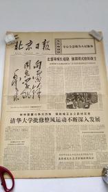 北京日报  8份,不同时期雷锋题词,报道
