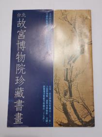 台北故宫博物院珍藏书画(二玄社复制作品)