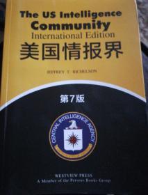 美国情报界(第7版)