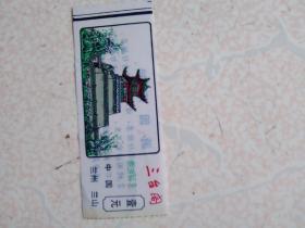 甘肃兰州三台阁1元旅游塑料门票一张