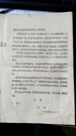 贺龙资料一份24页