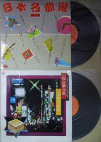 留声机专用  1977-1979红白歌合戦 音乐大全集 日本名曲选 2  黑胶唱片2只 港版