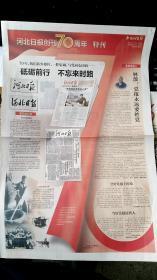 河北日报  纪念特刊,有主报