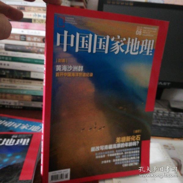 中国国家地理2019.8