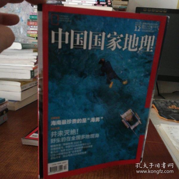 中国国家地理2016.12