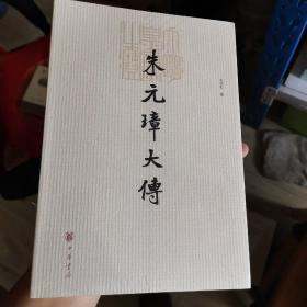 朱元璋大传