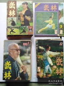 武林杂志全套(从创刊到停刊)