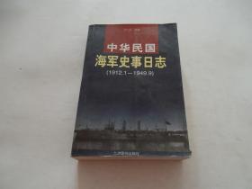 中华民国海军史事日志(1912.1--1949.9)