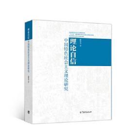 理论自信:中国特色社会主义理论研究