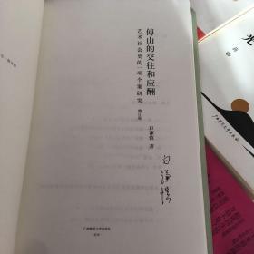 傅山的交往和应酬(增订版):艺术社会史的一项个案研究