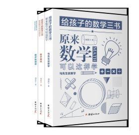 给孩子的数学三书:原来数学可以这样学,马先生谈算学数学趣味数学的园地(套装全三册)