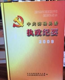 中共弥勒委执政纪要  (2009)
