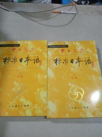 标准日本语(上下中级)