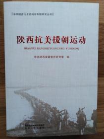 陕西抗美援朝运动(中共陕西历史资料与专题研究丛书)