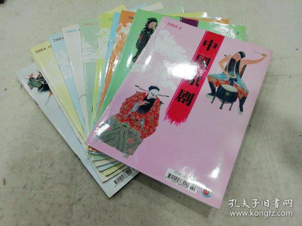 中国京剧2004