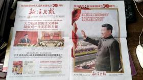 新消息报  国庆1日/2日  整版大图
