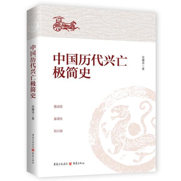 中国历代兴亡极简史(读懂中国历代兴亡史)