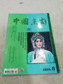 中国京剧2006/8