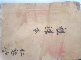 山东莱州掖县盛氏祖谱本(仁恕堂)手抄孤本
