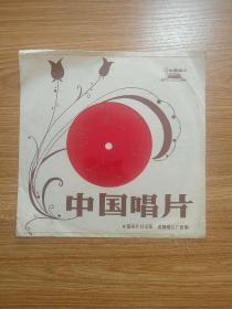小薄膜唱片 故事片《庐山恋》插曲