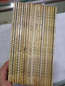 《七笑拳》20册,1至20册