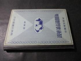 最新世界地图集 (中学教科适用)