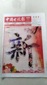 中国电视报  2018年第一期