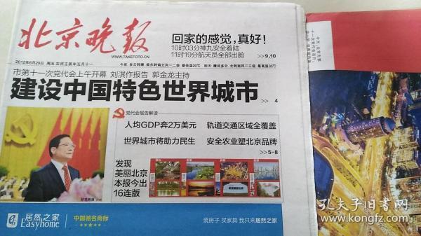 北京晚报8连版