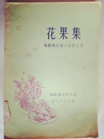 文汇报短篇小说征文选,花果集(馆藏)