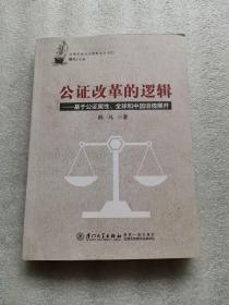 公证改革的逻辑基于公证属性全球和中国语境展开
