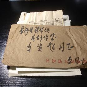 长沙县人民政府寄送章资超同志信札一通四页 含三页复印件,主要内容:章资超同志在农民日报上的刊发文