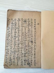 清早期文章手抄本,书法漂亮。