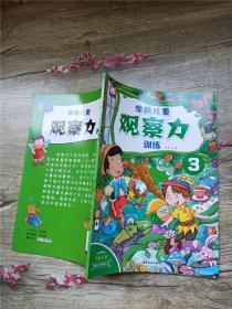 学前儿童观察力训练 3【内有笔迹】