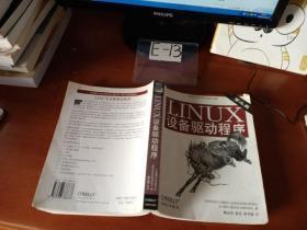 Linux设备驱动程序