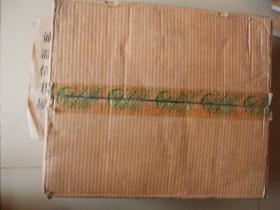 齐鲁五仁行 邮资明信片一箱400套(一套5张)【重27斤左右,孔子,孟子,孙子,管子,墨子。】