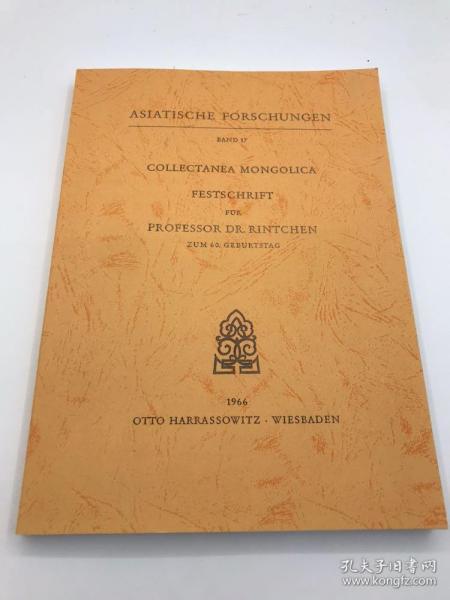 B.仁钦60周岁纪念论文集 (复印资料)