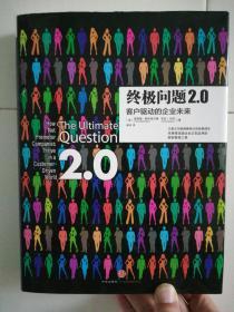 终极问题2.0:客户驱动的企业未来(全网唯一新书 一版一印)