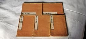 1818年和刻易学:《五行易指南》线装5册全,日本文政纪元(清嘉庆年)刊刻,中国未有此译本。