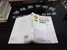 物理世界奇遇记 中译本  正版 实物图  货号14-7