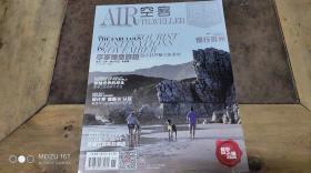 AIR空客2017.11