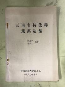 云南名特优稀蔬菜选编
