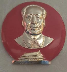 铝质毛主席正面像章(珍稀品种)
